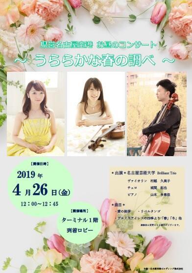 20190426_concert.jpg
