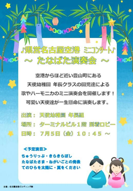 20190705_tanabata.jpg