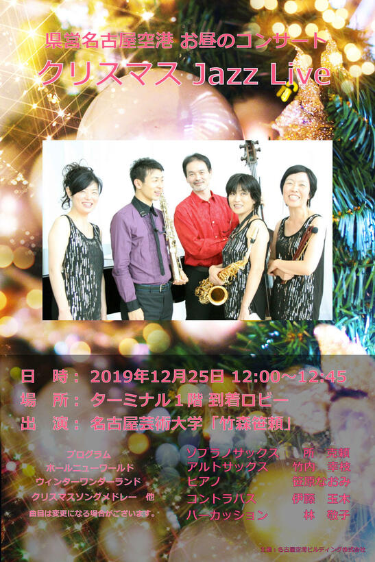 20191225 クリスマスJAZZ LIVE.jpg