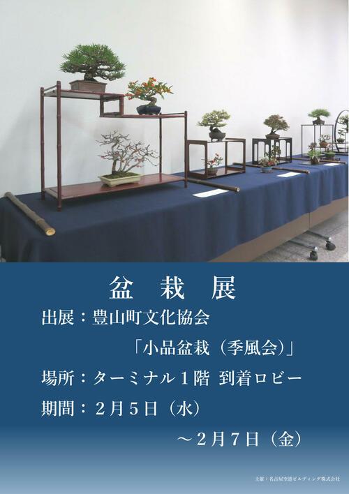 ①盆栽展(2020年度版・明るさ増し)_p001.jpg